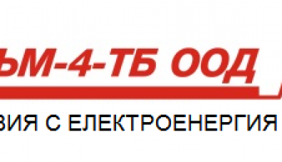 Ритъм-4 ТБ - наш доставчик на свободния пазар на електроенергия.